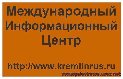 Кремлин